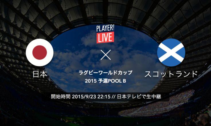 【Player! LIVE】日本vsスコットランド/ラグビーワールドカップ2015 予選POOL B - Player! (プレイヤー)