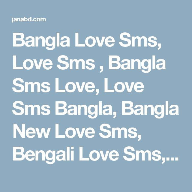 Bangla Love Sms, Love Sms , Bangla  Sms Love, Love Sms Bangla, Bangla New Love Sms, Bengali Love Sms, Valobashar sms, Valobasha Sms, Love Sms Bengali, bd love sms - JanaBD.Com