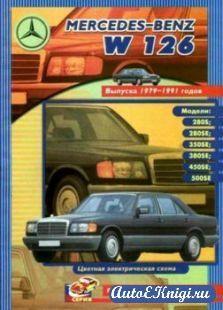 Mercedes Benz S класса W126. 1979-1991 бензин. Руководство по ремонту, эксплуатации и ТО