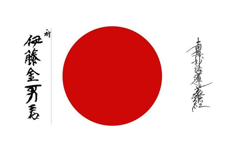 """'Baby Boomers and Japan' A reproduction of Crossie's souvenir flag, taken from the body of a  Japanese soldier.  On the left it says 'Praying for Mr Ito"""". On the right it says Myōhō renge kyō, a Buddhist chant, meaning Devotion to the mystic law of the Lotus Sutra. Chanting it is connect with the eternal Buddha."""