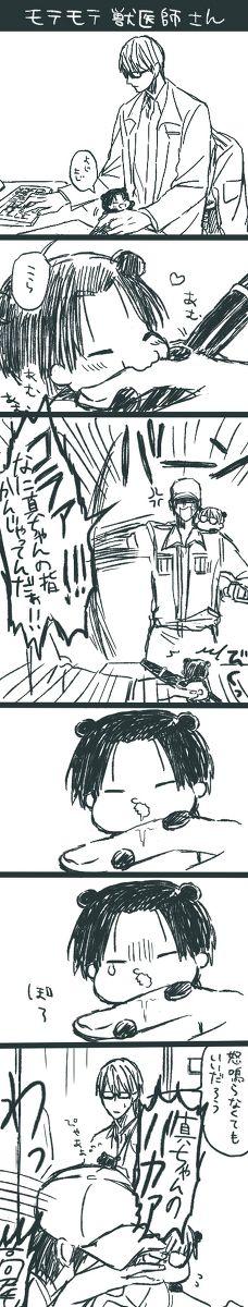Kuroko no Basuke