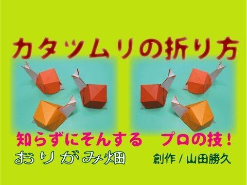 折り紙のカタツムリの折り方動画です。Origami snail(創作虫折り紙作品) 1枚で折りました。折り図では、伝わらないプロの技お楽しみください。さまざまな折り方折り図はおりがみ畑の折り紙教室で簡単な折り紙の折り方から難しい折り紙の作り方を公開しています。http://origami.gjgd.net/ 創作...