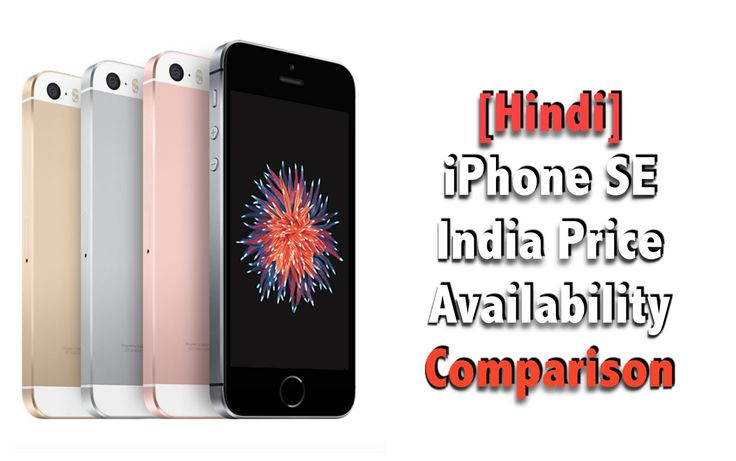 [Hindi] iPhone SE India Availability, Expected Price, Good and Bad - WATCH VIDEO HERE -> http://pricephilippines.info/hindi-iphone-se-india-availability-expected-price-good-and-bad/      Click Here for a Complete List of iPhone Price in the Philippines  ** iphone price  1. About Video Description: [Hindi] iPhone SE India Availability, First Impressions, Good and Bad 2. Best Smartphone Offers: Best Phone Deals on Flipkart – Best Phone Deals on Amazon –  3. About..