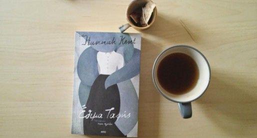 Έθιμα Ταφής [Hannah Kent] | Books