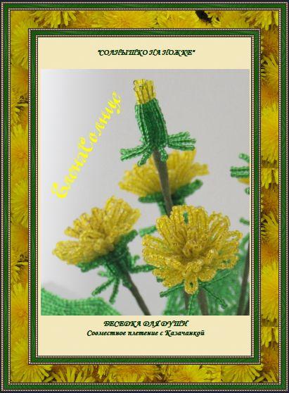 Одуванчик из бисера Беседка для души, бисерные цветы, бисер