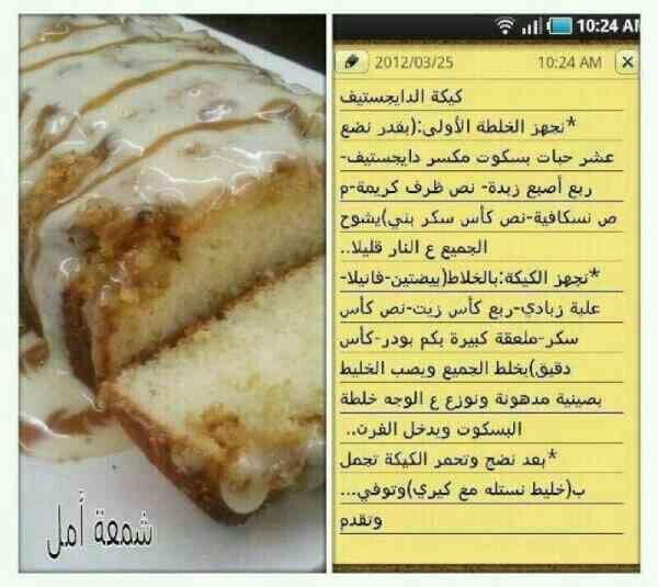 كيكه الدايجستف Food Cooking Desserts