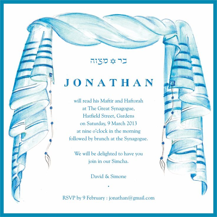 Paperless barmitzvah invitation