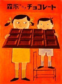 「森永ミルクチョコレート」レイモン・サヴィニャック 1957