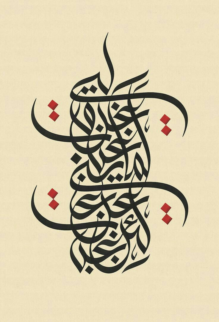 Pin By أيلول On كلمات مزخرفة Islamic Art Calligraphy Persian Calligraphy Art Calligraphy Art