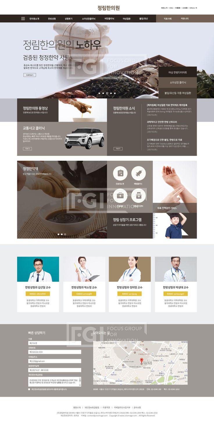B052, 프리진, 웹디자인, 웹템플릿, 웹, 웹디자인, 반응형, 원페이지, 원스크롤링, 템플릿, 메인, 서브, 세트, 비즈니스, 병원, 의료, 클리닉, 한의원, 한방병원, 공지사항, 병원소개, 의사소개, 의료진, #유토이미지