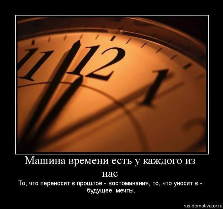 Машина времени есть у каждого из нас - То, что переносит в прошлое - воспоминания, то, что уносит в - будущее  мечты.