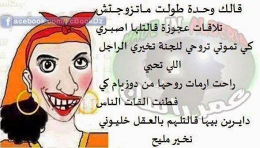 photo blague algerien