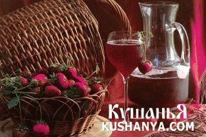 Клубничное вино | Kushanya.Com