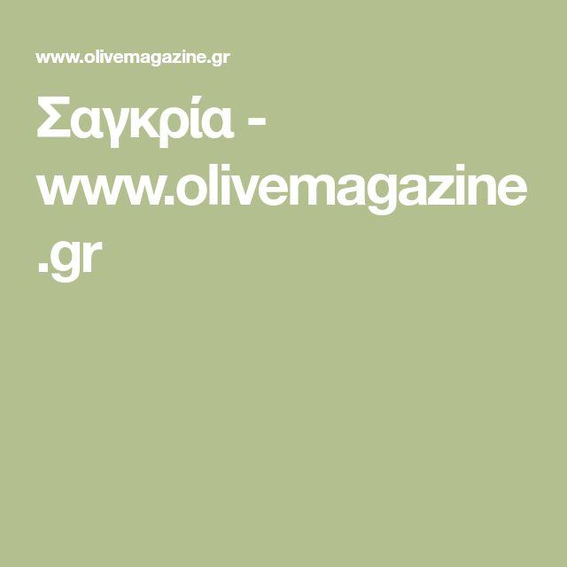 Σαγκρία - www.olivemagazine.gr