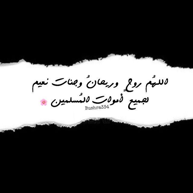 دعوة حلوة اقتباس Arabic Calligraphy Calligraphy