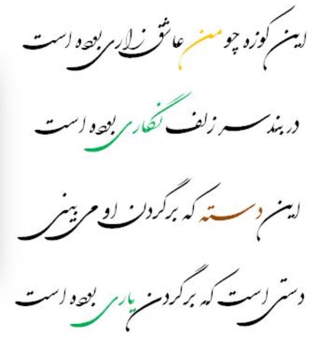 khayyam poems in farsi pdf