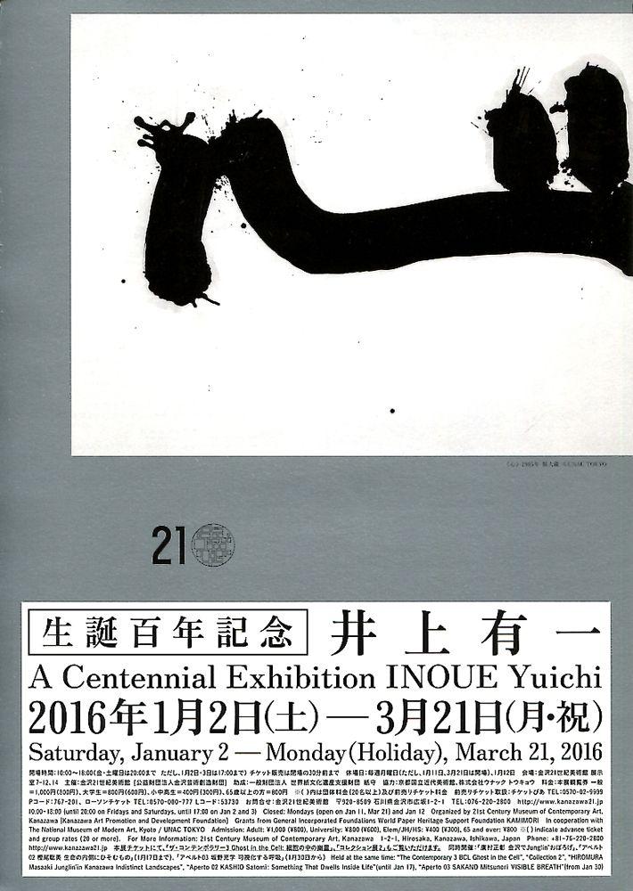 金沢21世紀・井上有一