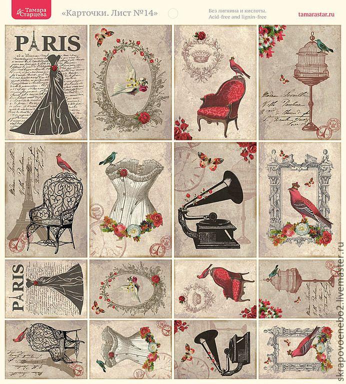 Miniature Printables - Post Cards - Скрап карта