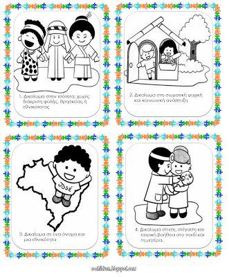 Los+Niños:+ΤΑ+ΔΙΚΑΙΩΜΑΤΑ+ΤΩΝ+ΠΑΙΔΙΩΝ