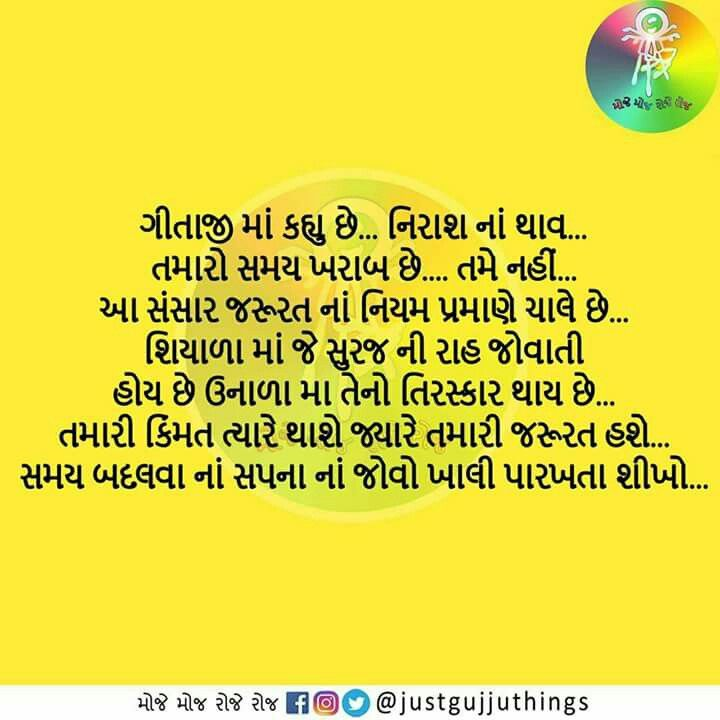 48 Best Images About Gujarati Suvichar On Pinterest