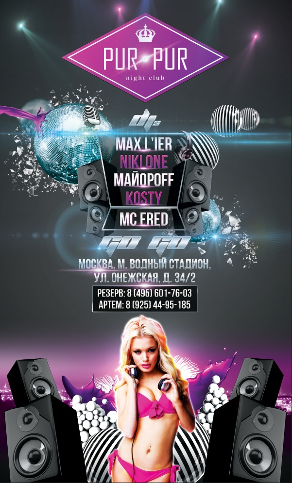 Banner / Poster 120cm x 200 cm for Pur Pur Night Club in Moscow. More flyer at https://www.pixelhut.net/flyers