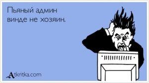 Аткрытка №231650: Пьяный админ   винде не хозяин. - atkritka.com