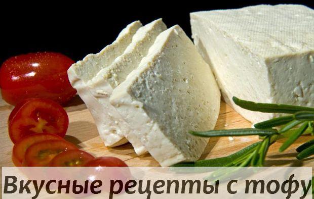 Удивительный продукт - тофу... Польза, приготовление и рецепты с ним  https://vk.com/wall149311344_10527