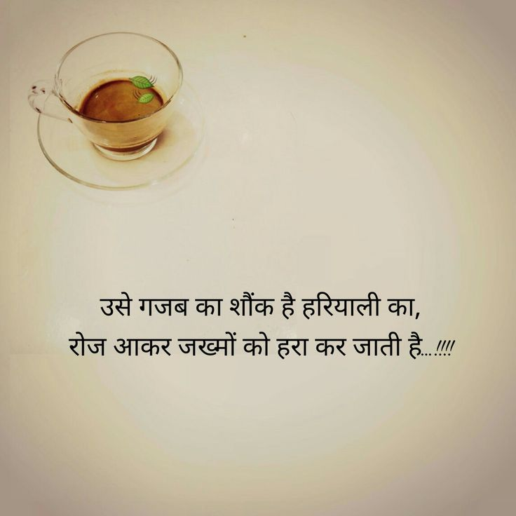 1000 Images About Shayri On Pinterest: 1000+ Hindi Quotes On Pinterest