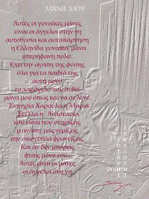 SPILIOTIS   SOTIRIS: ΜΑΝΑ  ΜΟΥ