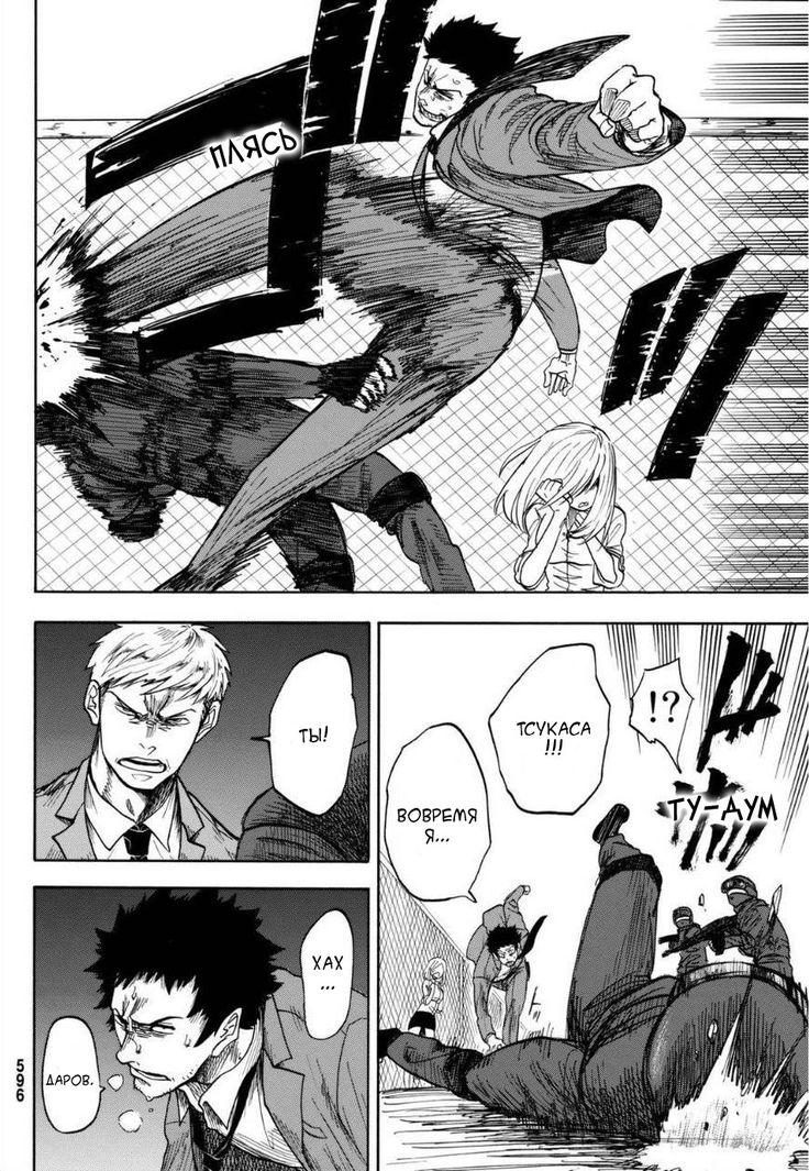 Чтение манги Невезучий парень и девушка-зомби Сингл - самые свежие переводы. Read manga online! - ReadManga.me