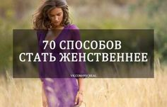 70 способов стать женственнее? | Психология отношений