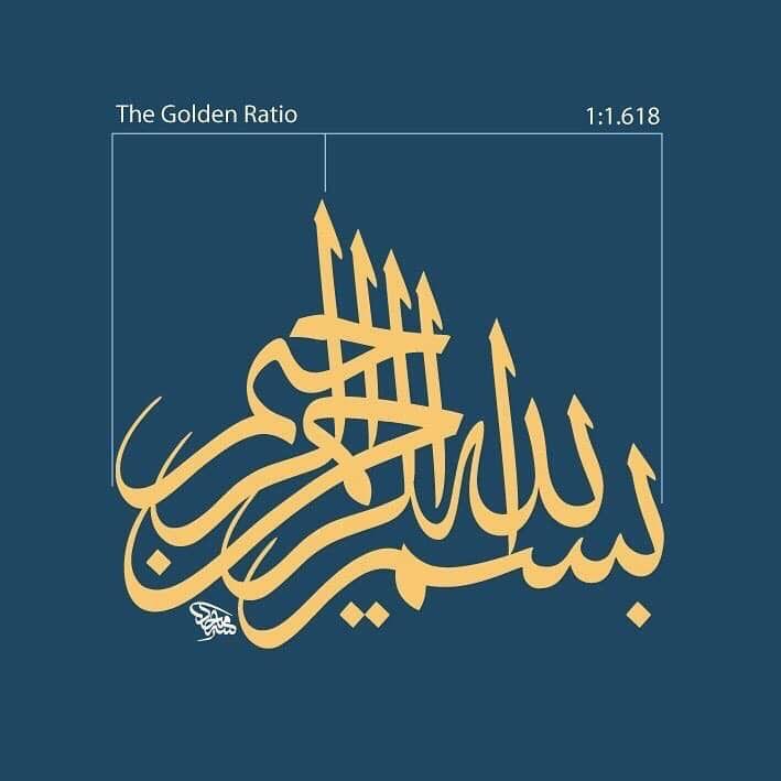 الخطاط ماجد اليوسف بسم الله الرحمن الرحيم باستخدام النسبة الذهبية Islamic Calligraphy Islamic Art Golden Ratio