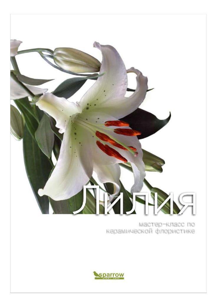 Мастер-класс по керамической флористике. Лилия Мастер-класс по лепке цветка из полимерной глины (холодный фарфор). Белая лилия