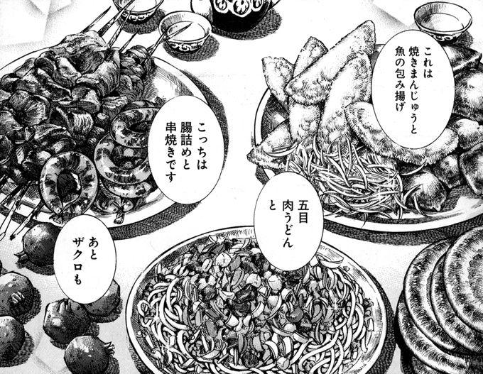 レッツ乙嫁クッキング! 森薫と作るかんたんおいしい中央アジア料理。