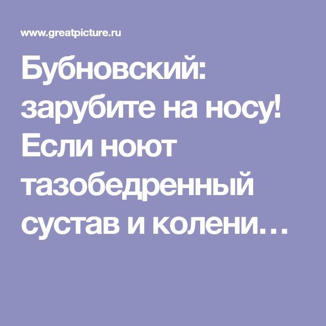 Бубновский: зарубите на носу! Если ноют тазобедренный сустав и колени…