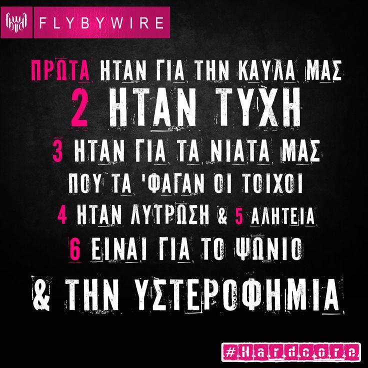 FlyByWire, Lyrics, Rap Rock, NuMetal.