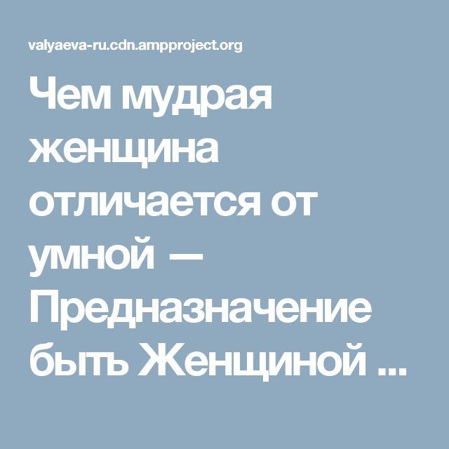 Чем мудрая женщина отличается от умной — Предназначение быть Женщиной – Ольга Валяева и Алексей Валяев