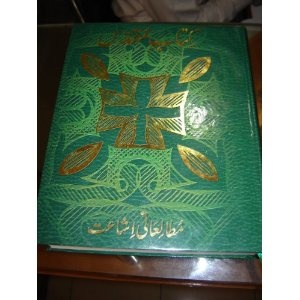 Urdu language Study Bible - 2010 / Urdu Bible Text Revised Version   $199.99