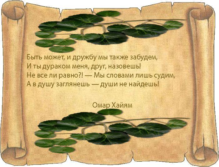 Мой МИР всегда открыт для вас!: Мудрость Омара Хайяма