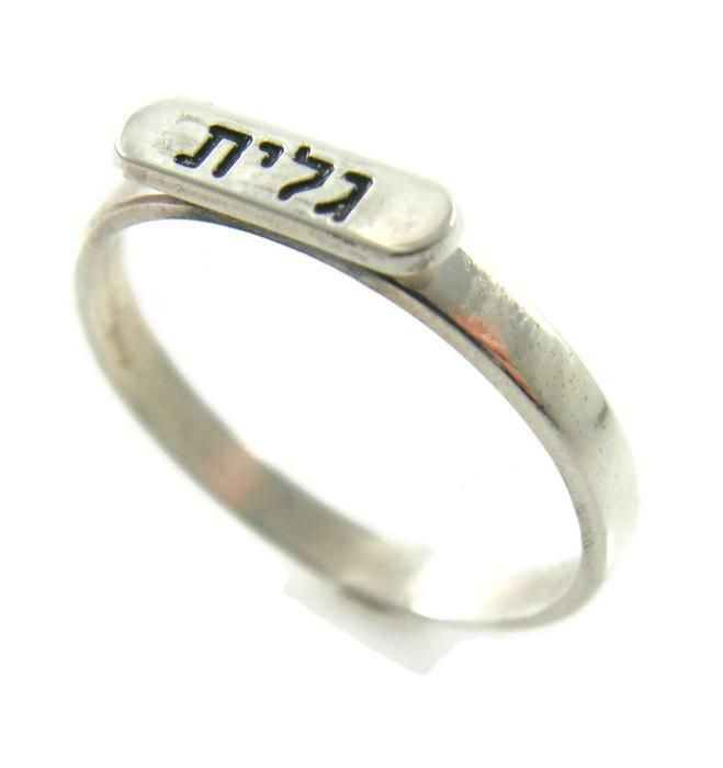 Hebrew name ring. Sterling silver ring. Personalized hebrew ring. Word ring. Name silver ring. Hebrew silver ring. Unisex ring. Hebrew name