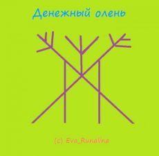 Руны   Записи в рубрике Руны   Дневник Заболотская_Анжела