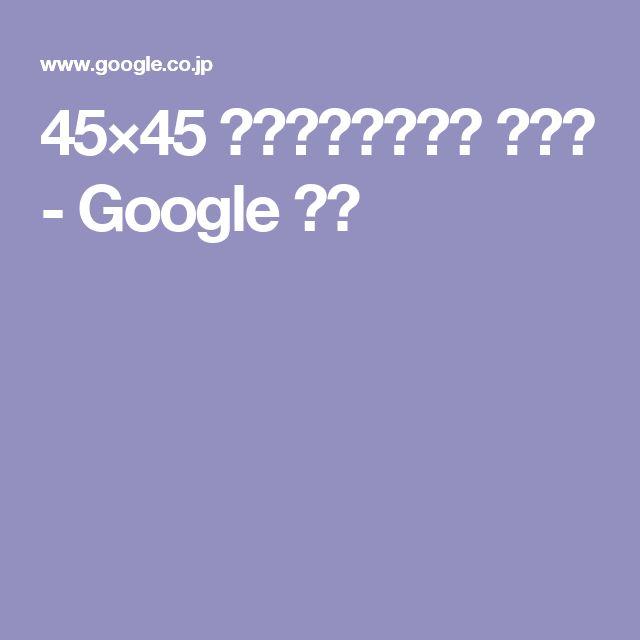45×45 クッションカバー 作り方 - Google 検索