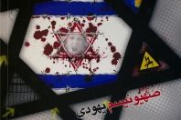 The Classic Blood Libel Against Jews Goes Mainstream in Iran - The Washington Institute for Near East Policy  21Apr15