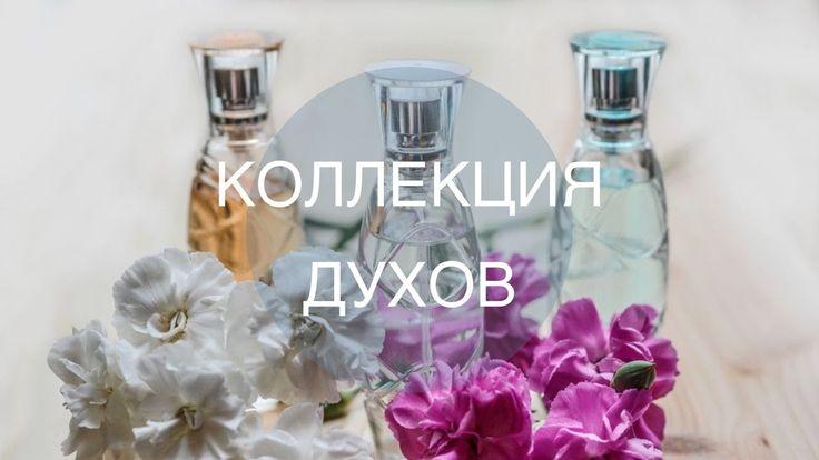 Моя коллекция духов с каждым годом становится больше. Как я уже сказала в видео - я очень люблю разнообразные запахи и порой мне очень трудно выбрать какой п...