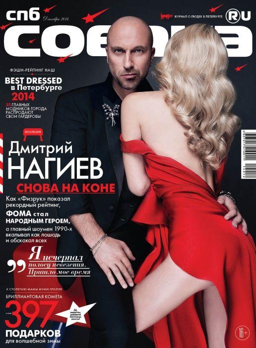 Обложка с повышенным содержанием тестостерона: Дмитрий Нагиев
