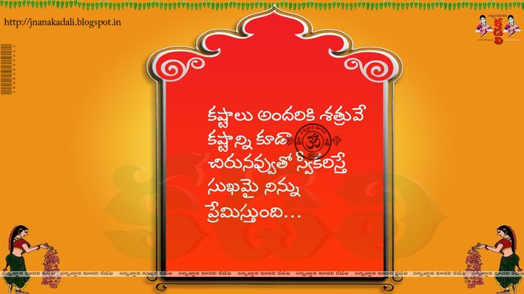 inspirational quotation in telugu Telugu Manchi Matalu Imagesand Nice Telugu Inspiring Life Quotations with Nice Images. Awesome Telugu Motivational Messages Online. Life Pictures in Telugu Language. Fresh Morning Telugu Messages Online. Good Telugu Inspiring Messages and Quotes Pictures.Here s a Today Inspiring Telugu Quotaans with Nice Message. Good Heart Inspiring Life Quotations Quotes Images in Telugu Language. Telugu awesome Life Quotations and Life Messages. Telugu Inspiring Life…