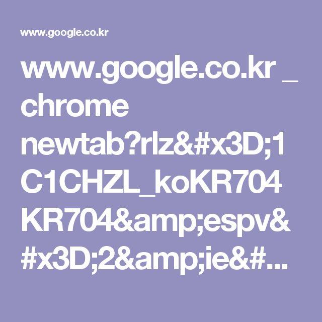 www.google.co.kr _ chrome newtab?rlz=1C1CHZL_koKR704KR704&espv=2&ie=UTF-8