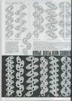 Häkelmuster Borte häkeln-  free crochet border pattern.... Gallery.ru / angebaltik