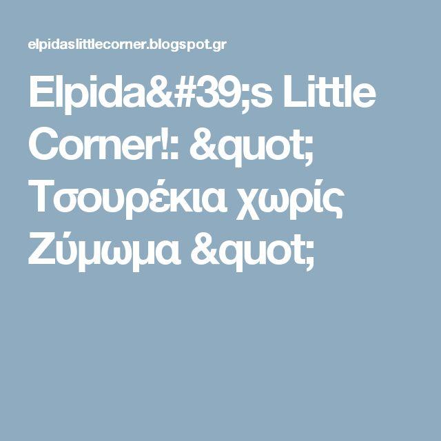 "Elpida's Little Corner!: "" Τσουρέκια χωρίς Ζύμωμα """