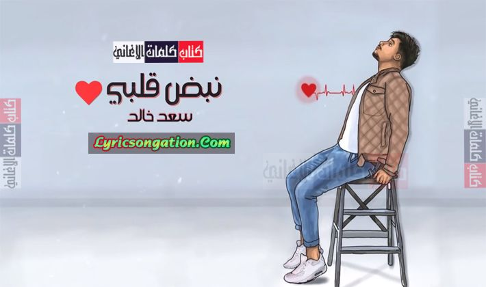 كلمات اغنية نبض قلبي سعد خالد